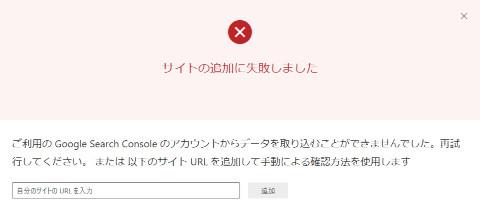Bing:サイトの追加に失敗しました