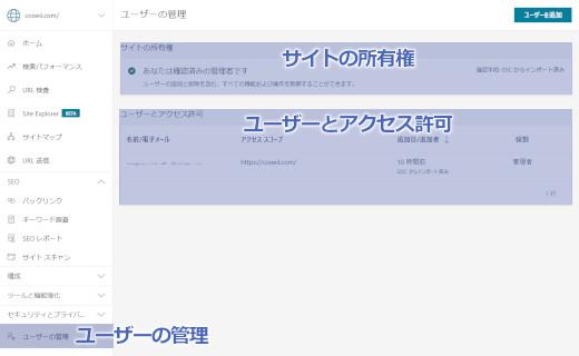 Bingウェブマスターツール:ユーザーの管理画面