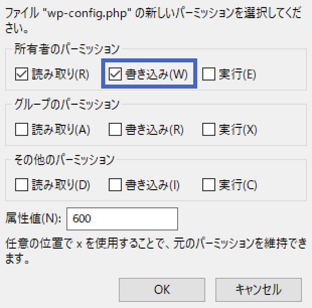FileZilla:ファイルを編集可能にする