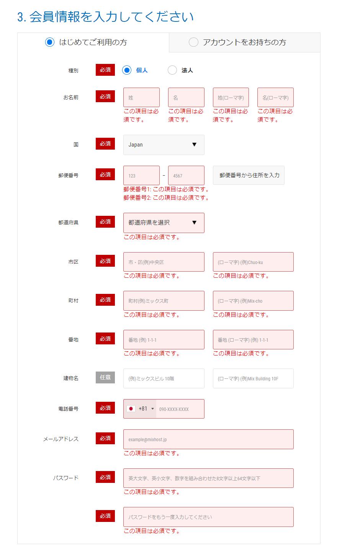 mixhost:会員情報の入力