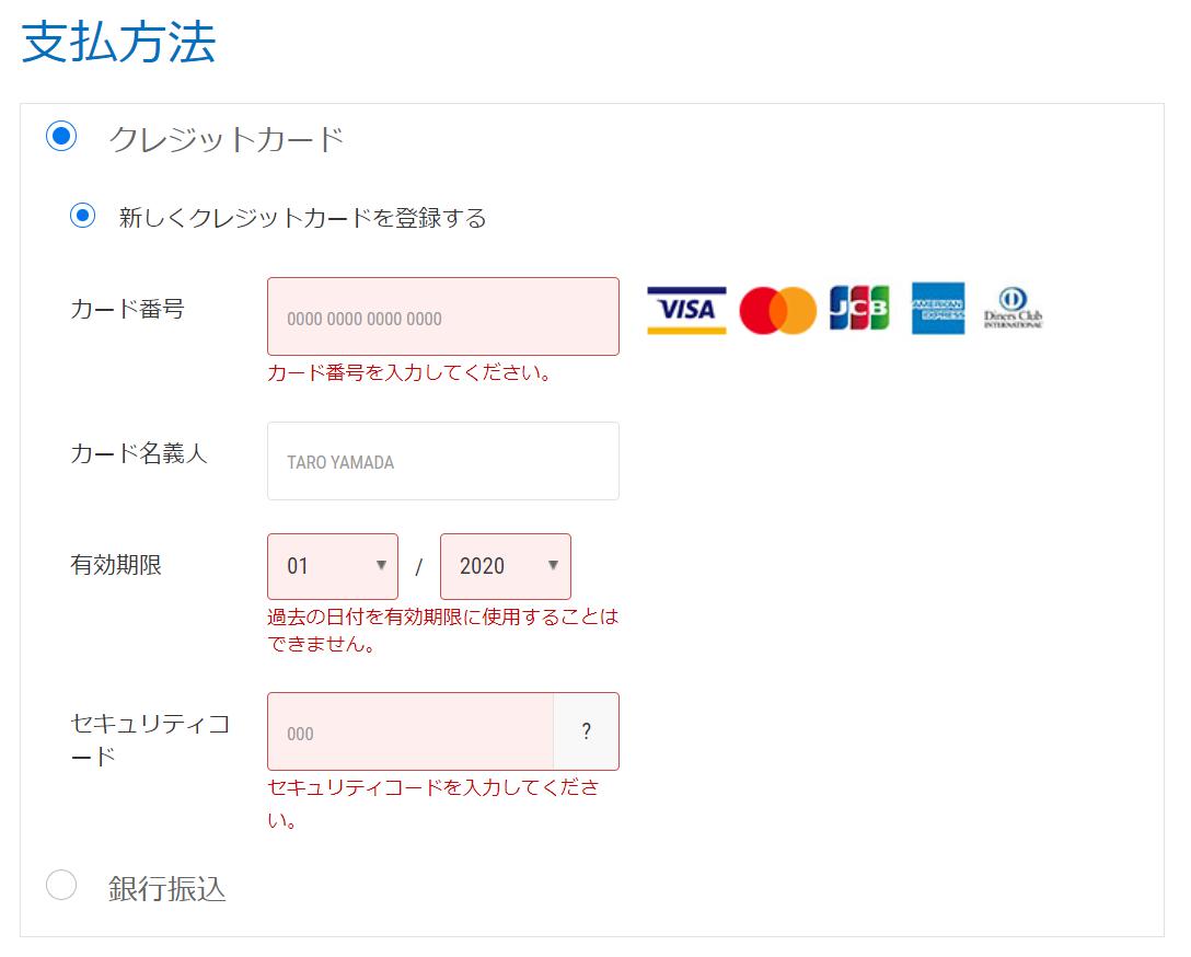 mixhost:支払い方法の設定