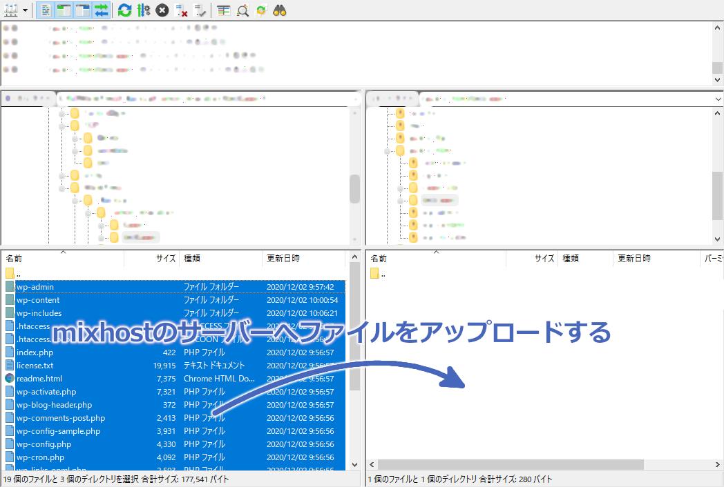 mixhostのサーバーへファイルをアップロードする