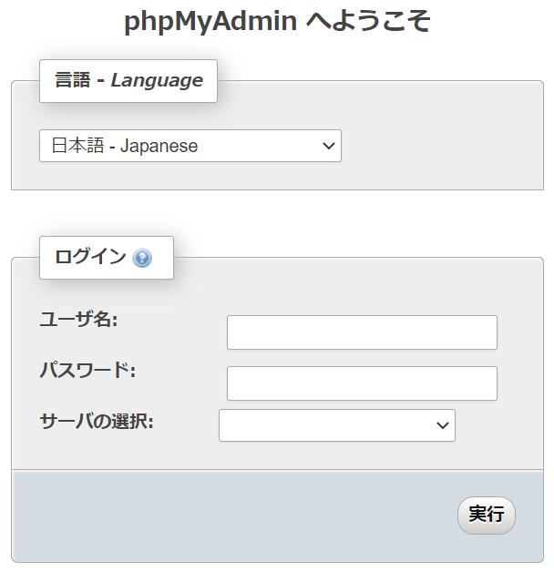 phpMyAdminにログインする