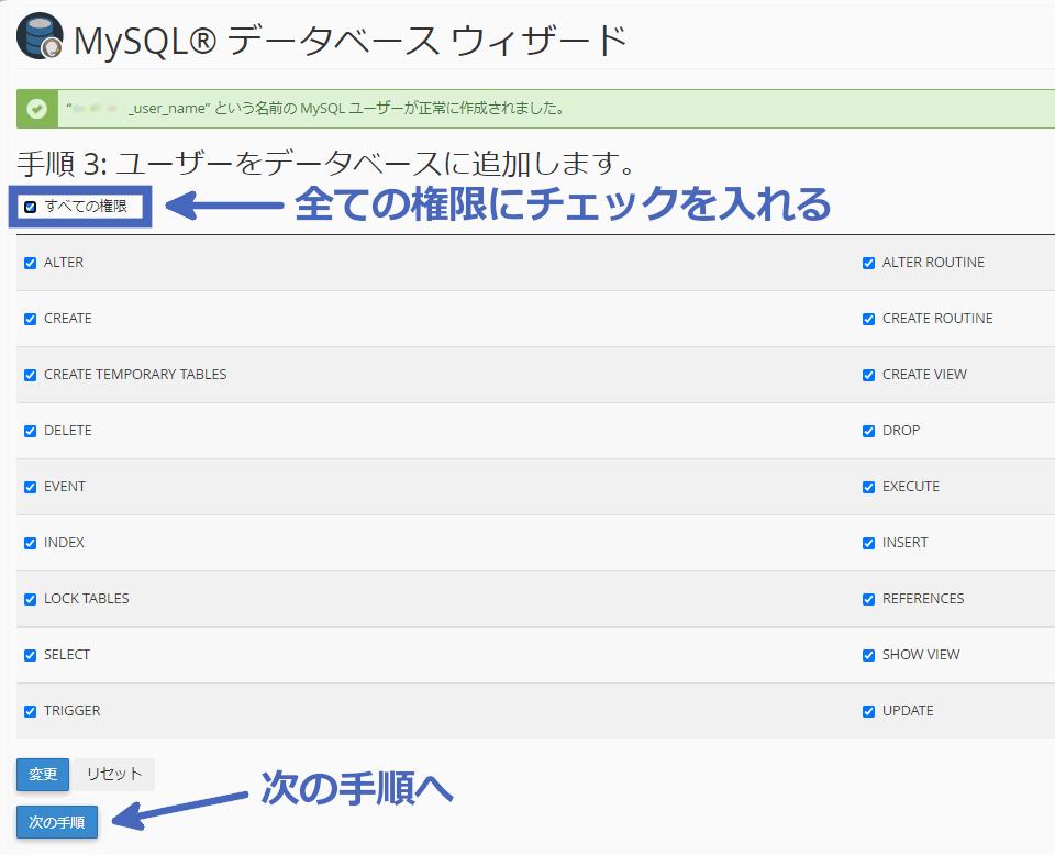 MySQL:ユーザーの権限を設定
