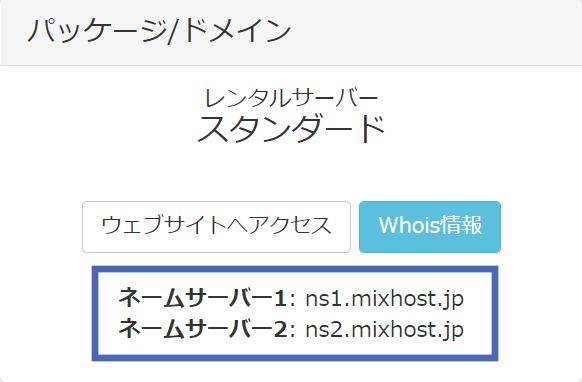 mixhostのネームサーバーを確認する
