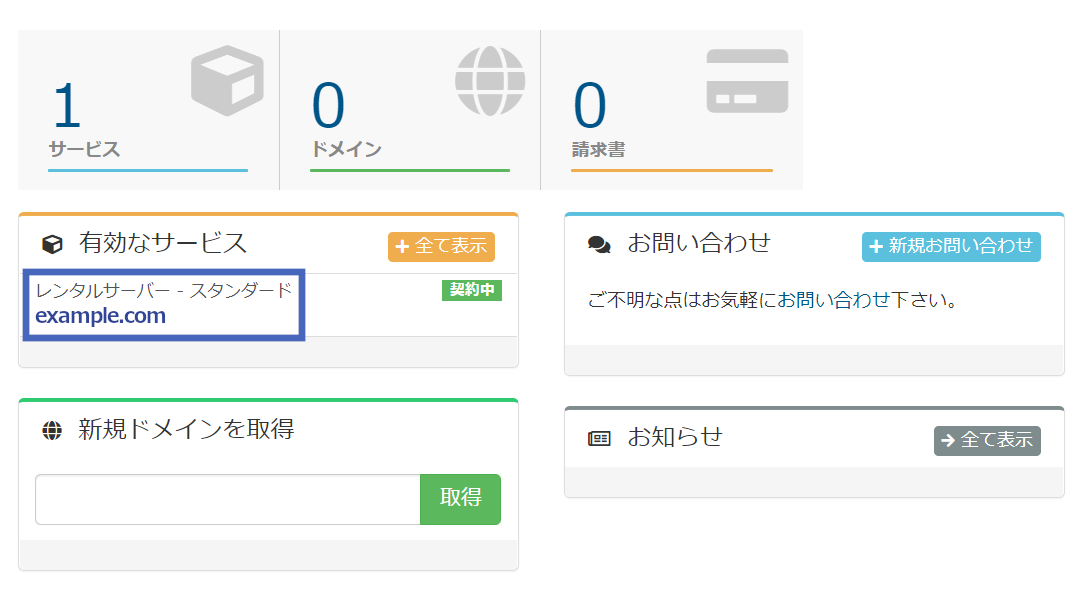 mixhostのマイページ