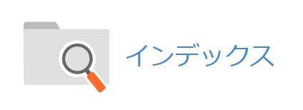 cPanel >詳細 > インデックス