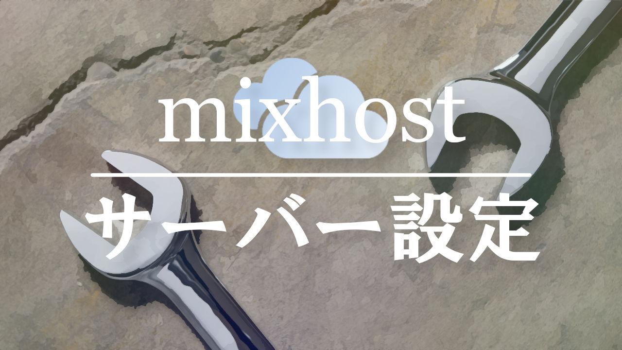 サイト作成後に行うべきサーバーの設定 – mixhost