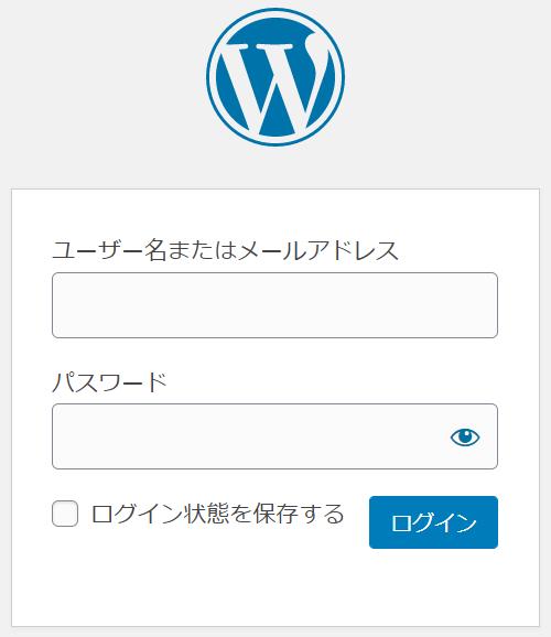 WordPressへのログイン