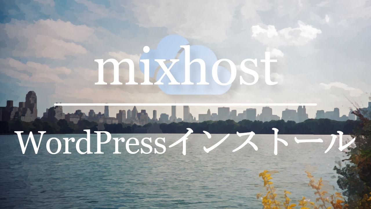 mixhostでWordPressを新規インストールする方法