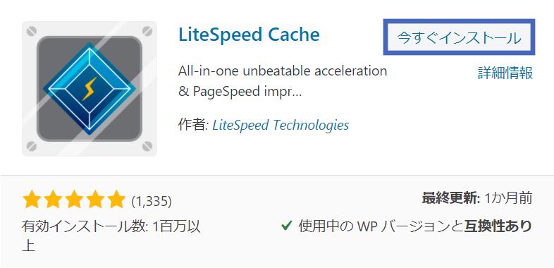 LiteSpeed Cacheのインストール