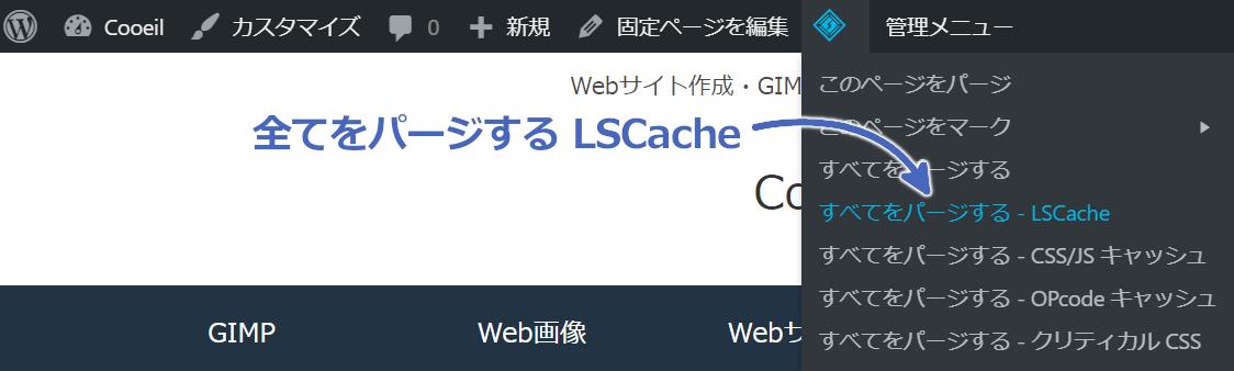 LiteSpeed Cache側のキャッシュを削除する