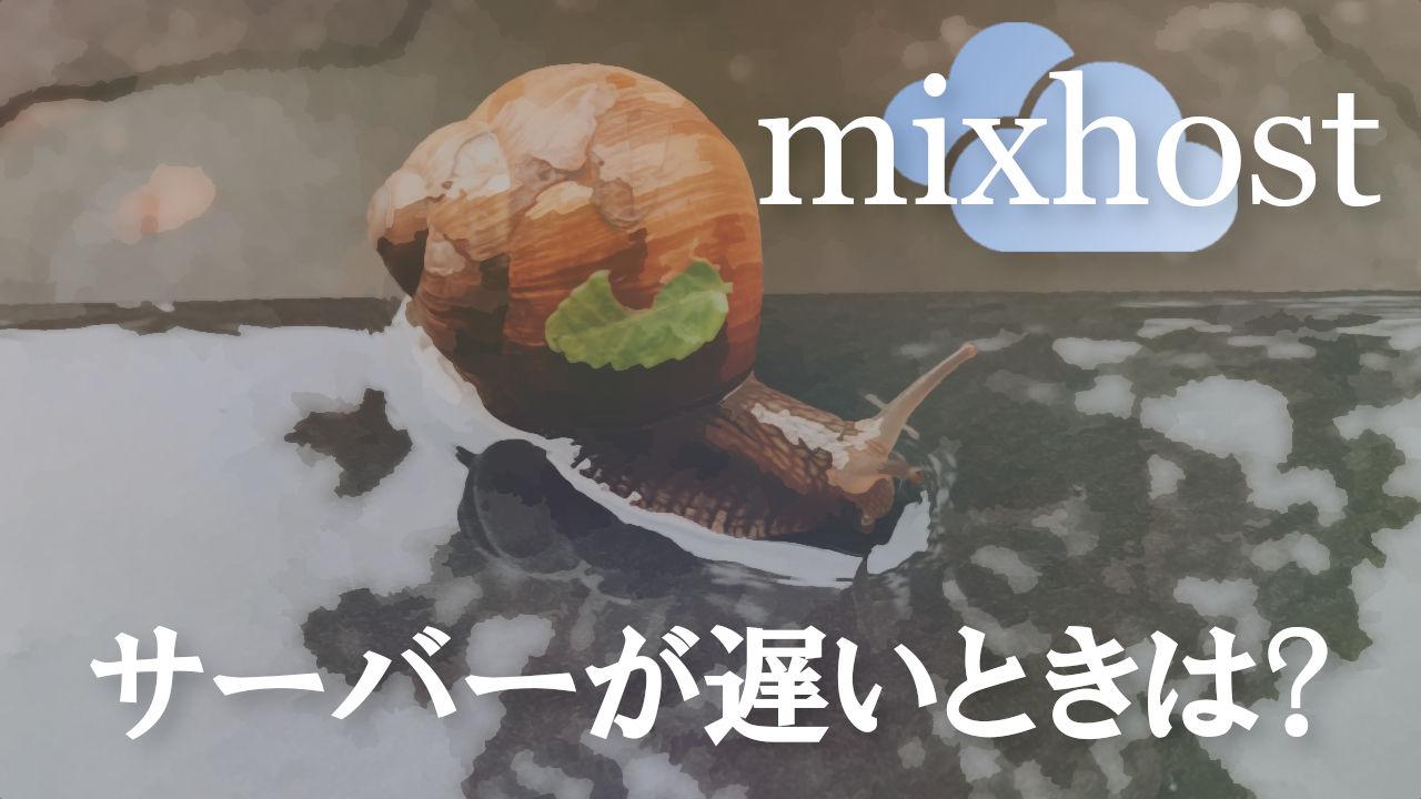mixhostのサーバー応答時間が遅いときはキャッシュを使うと改善する