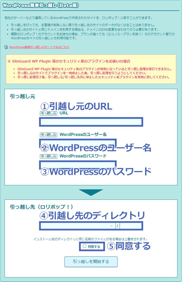 ロリポップサーバーへのサイト移行手順
