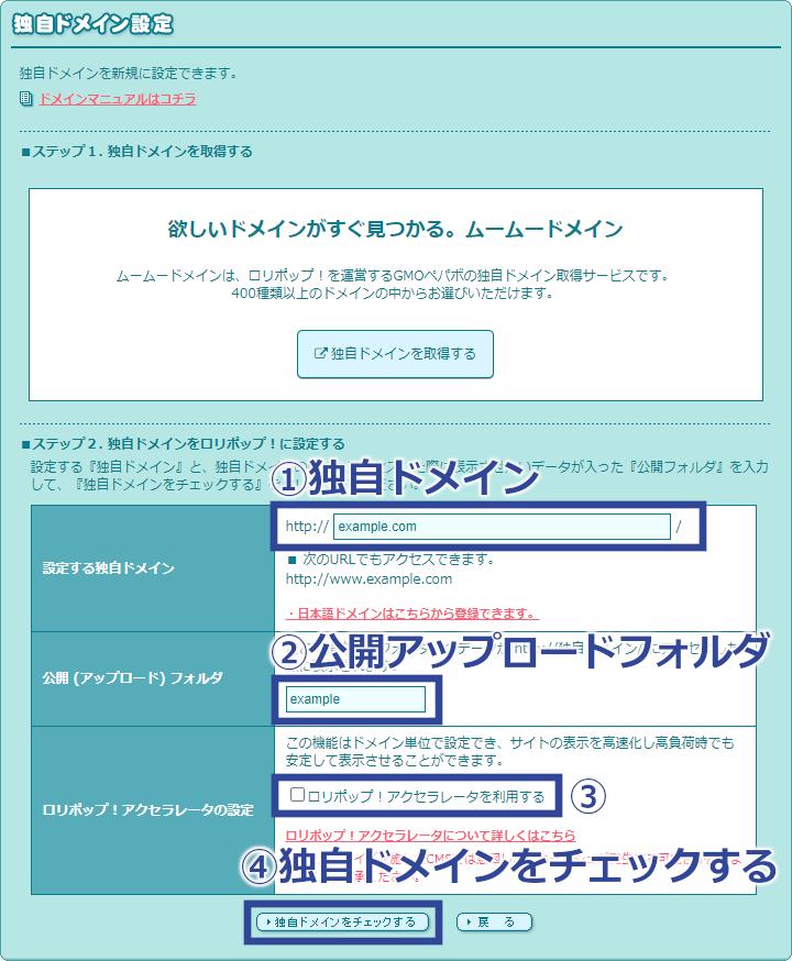 ロリポップサーバーにドメインを追加する