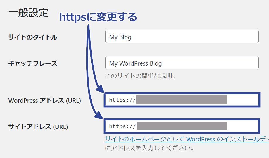 WordPress側のURL設定を変更する