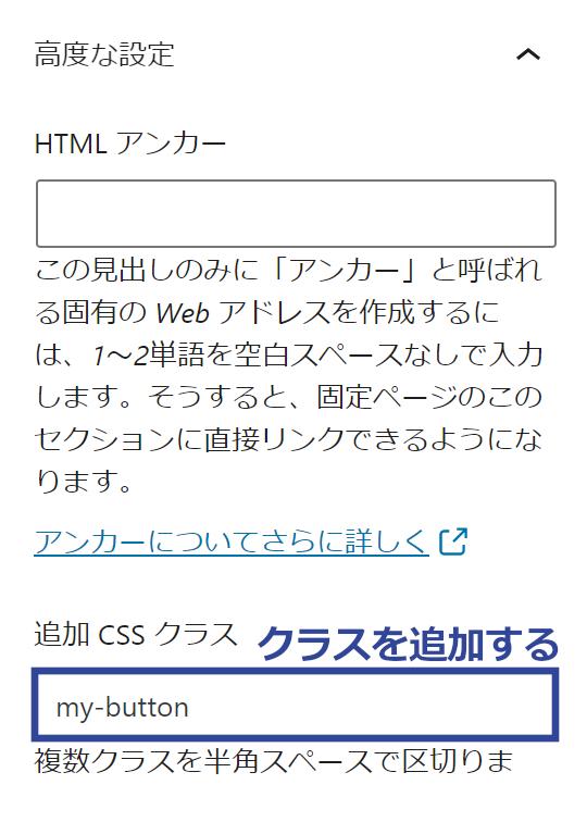 CSSクラスの追加
