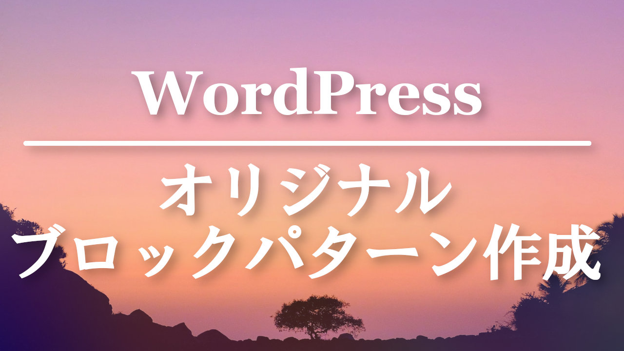 WordPressでオリジナルのブロックパターンを作成する方法