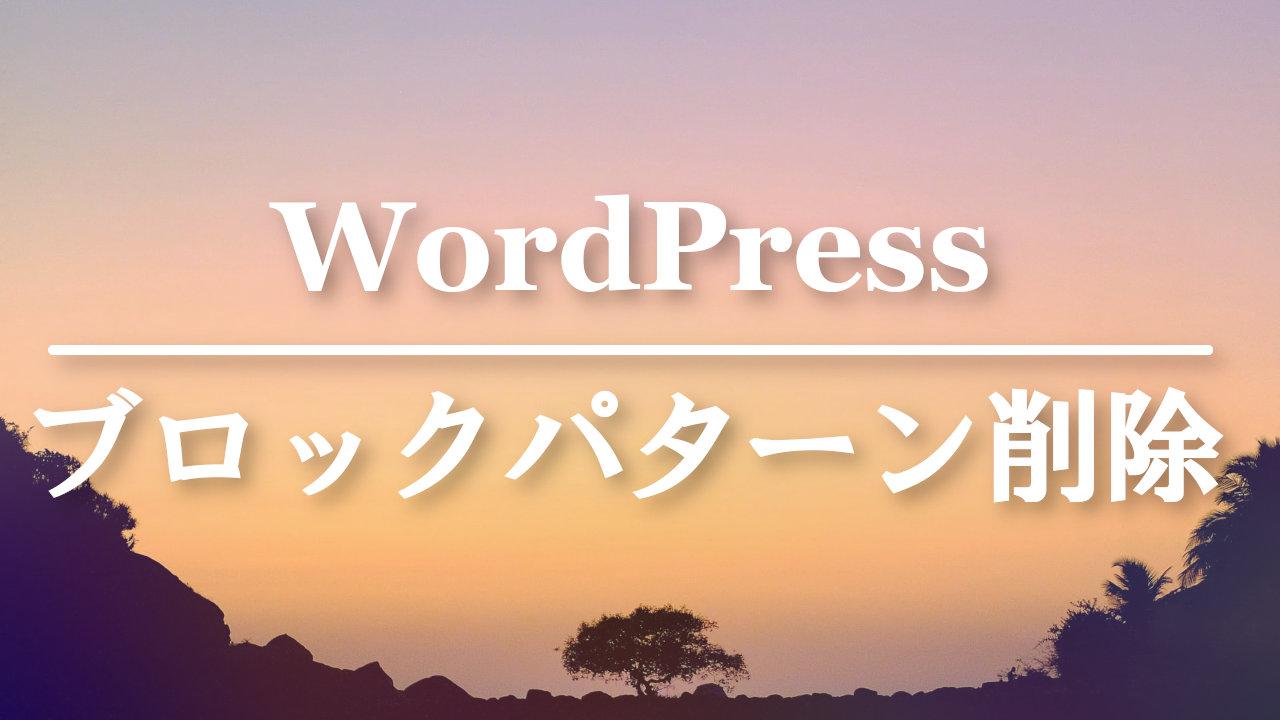 WordPressデフォルトのブロックパターンを削除する