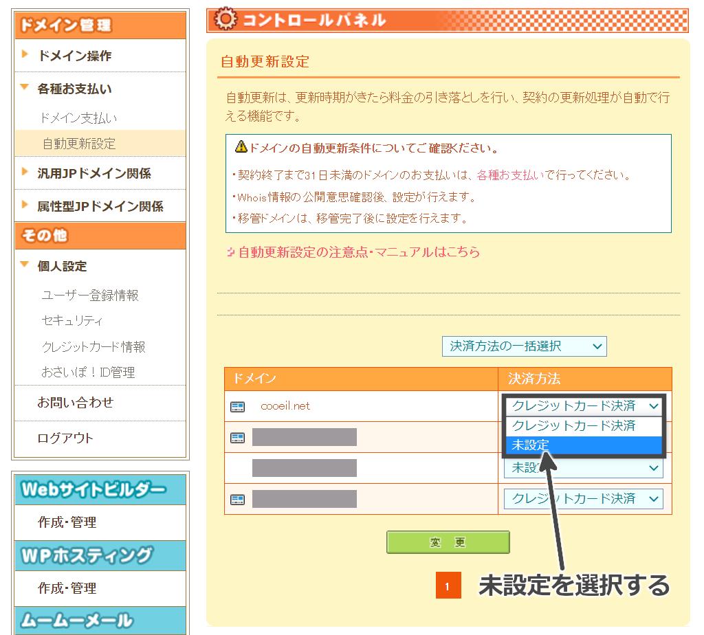 ドメインの自動更新設定を変更する