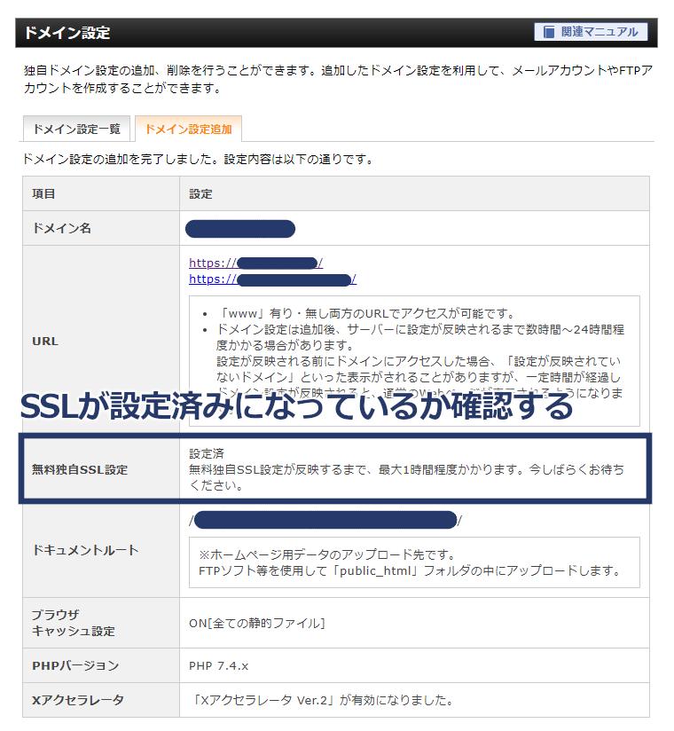 ドメインの追加完了後、SSLが設定済みになっているか確認する