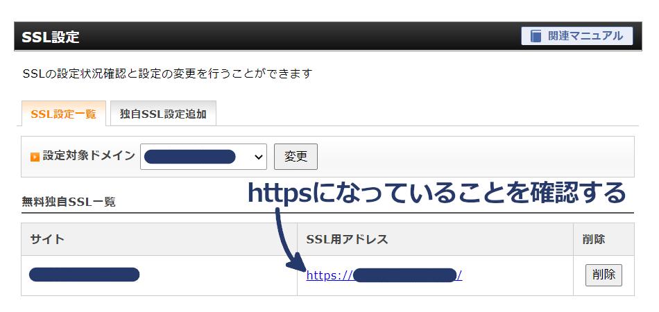 SSLが有効になっているか確認する