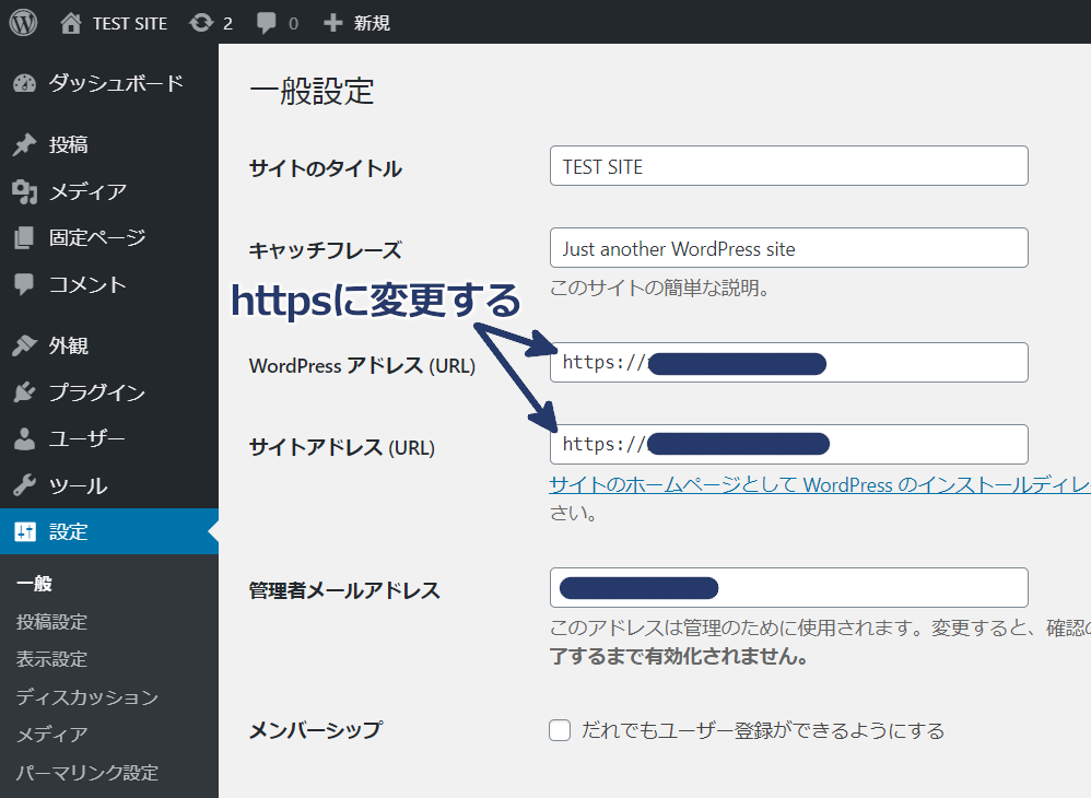 WordPress側のアドレスをhttpsに変更する