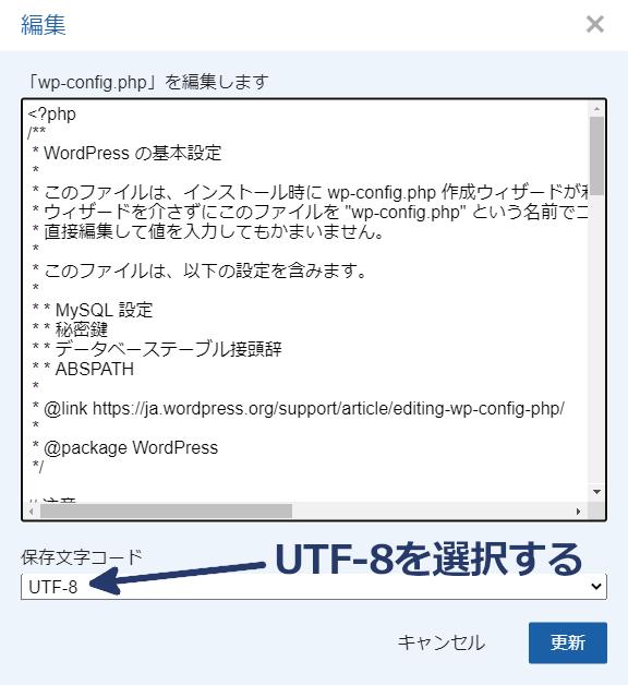 保存文字コードはUTF-8を選んでください