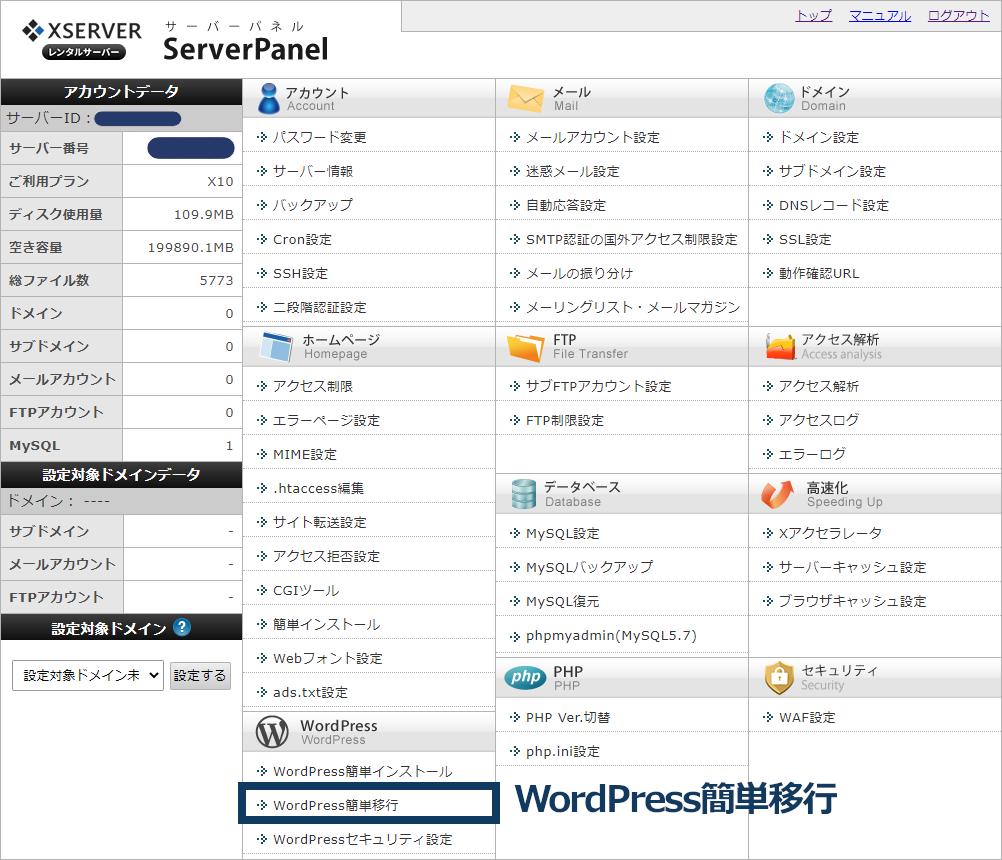 WordPress簡単移行の使い方