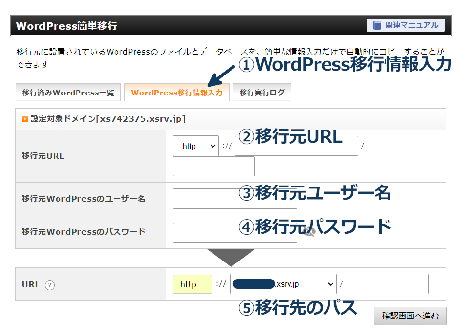 エックスサーバーのWordPress簡単移行