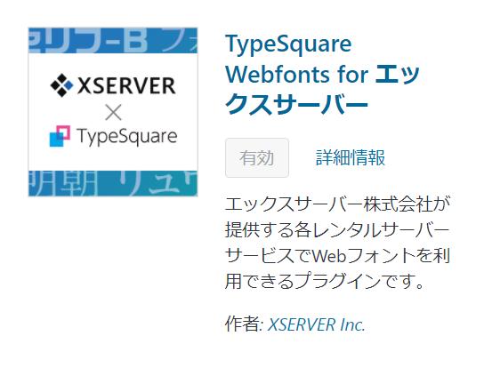 TypeSquare Webfonts for エックスサーバー