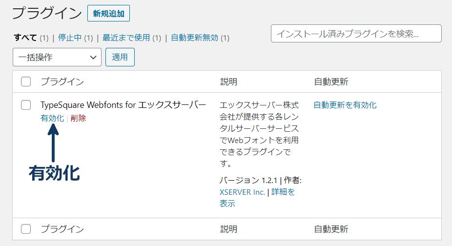 TypeSquare Webfonts for エックスサーバーの有効化