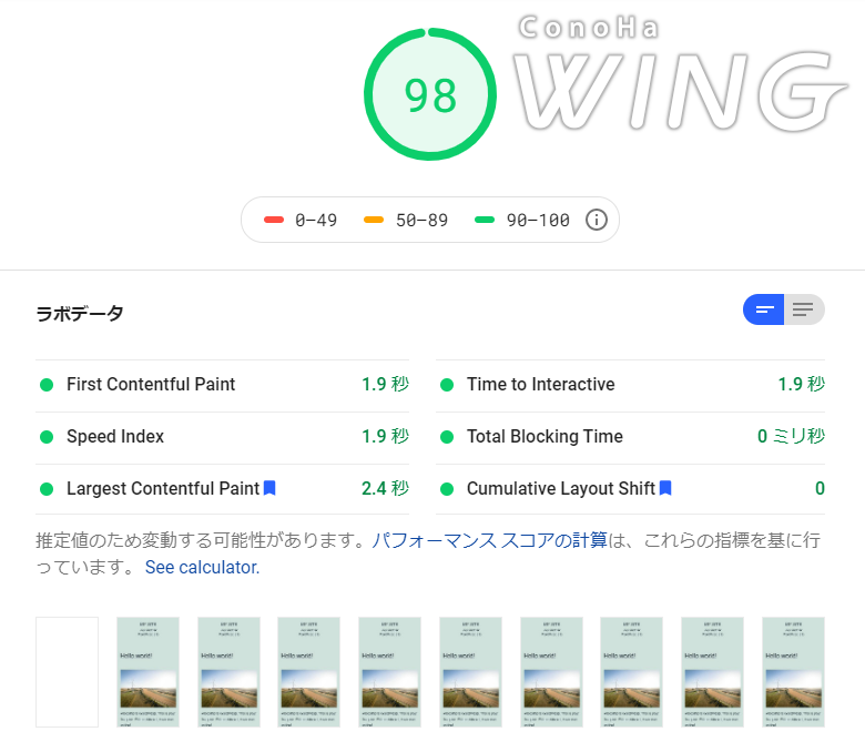 ConoHa WING:PageSpeed Insights