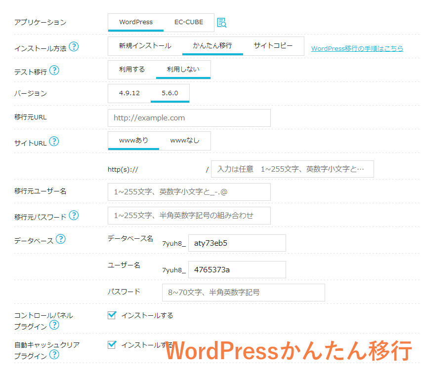 ConoHa WING:WordPressかんたん移行