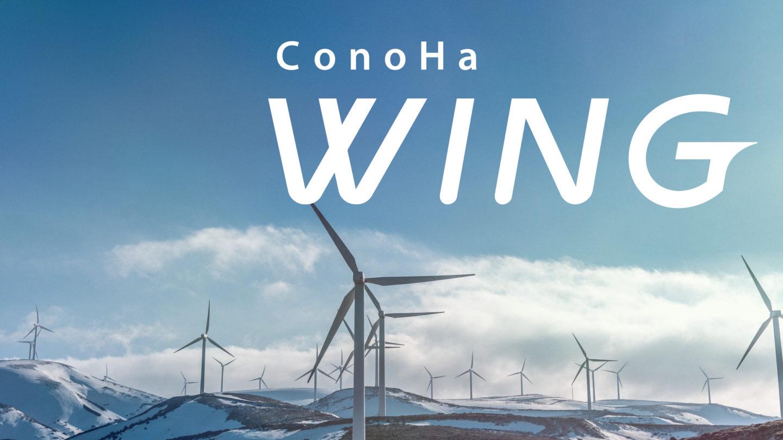 WordPressかんたんセットアップでブログを始める全手順・ConoHa WING