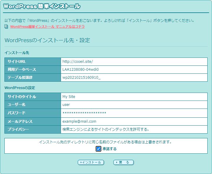 ロリポップ:WordPressインストールの確認