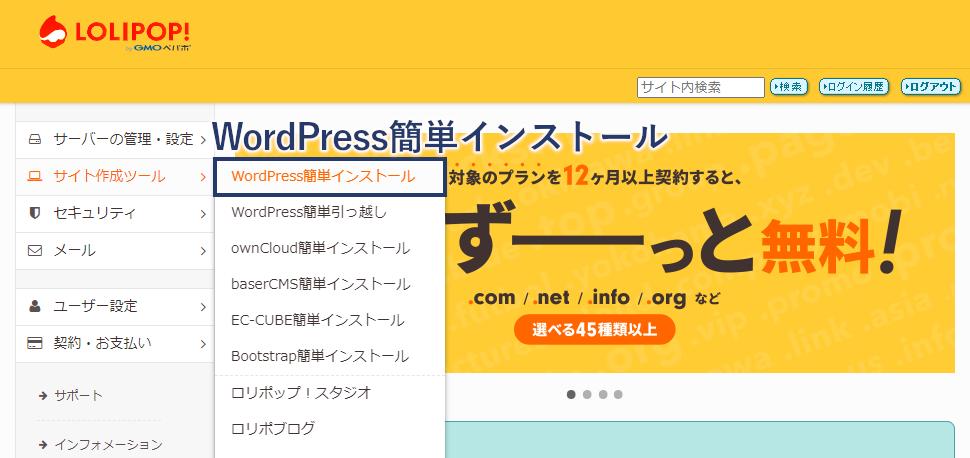 WordPressのインストールをクリック