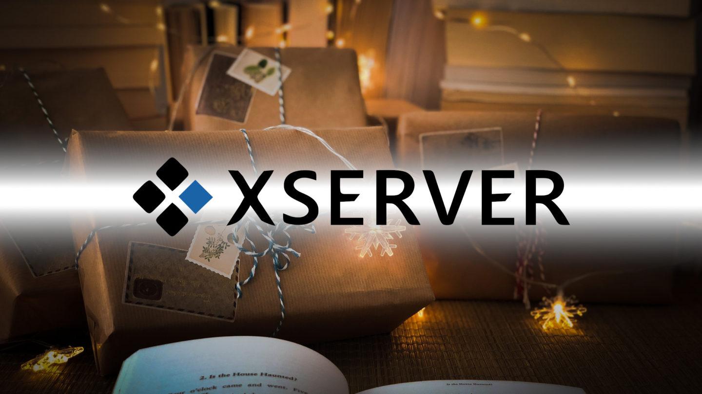 エックスサーバーFTPでファイルを操作する【ファイルマネージャ】