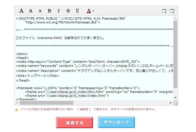 ロリポップFTP:ファイルの編集画面