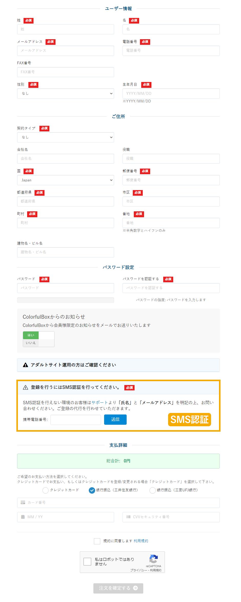 カラフルボックス:個人情報の入力とSMS認証