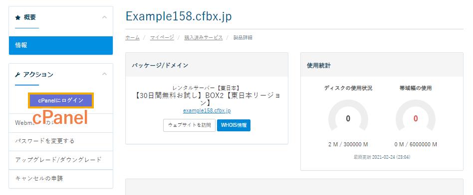 カラフルボックス:cPanelへのログイン