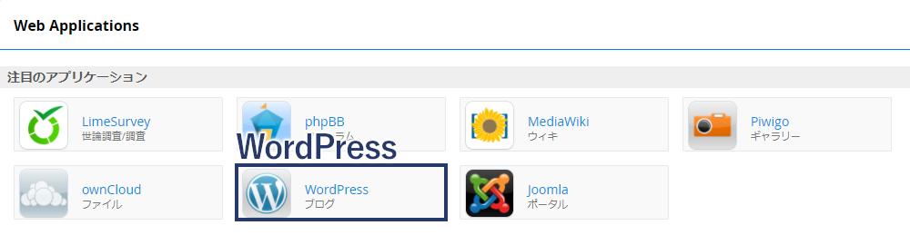 cPanel:WordPressのインストール