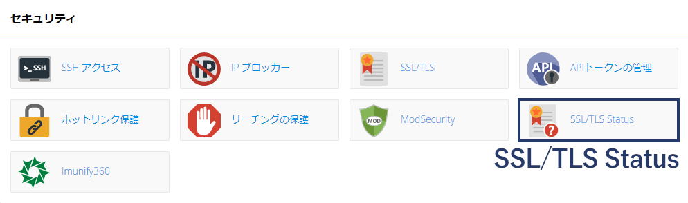 SSL/TSL Status