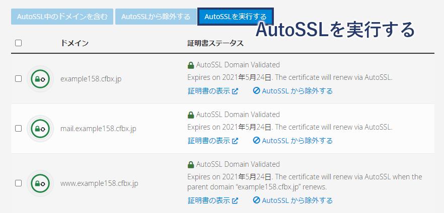 AutoSSLの実行