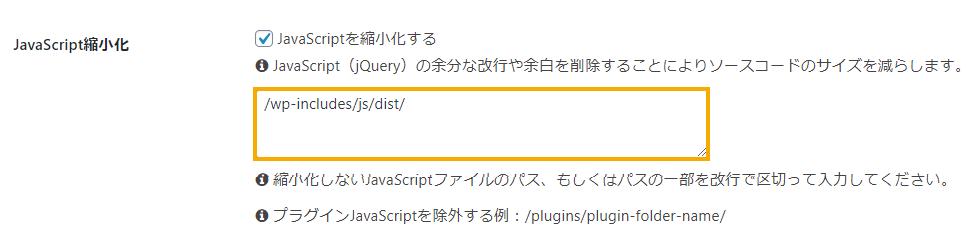 CocoonのJavaScript縮小化とContact Form 7 バージョン5.4併用時に発生するエラーへの対処方法