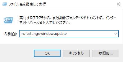 Windows Update画面の開き方