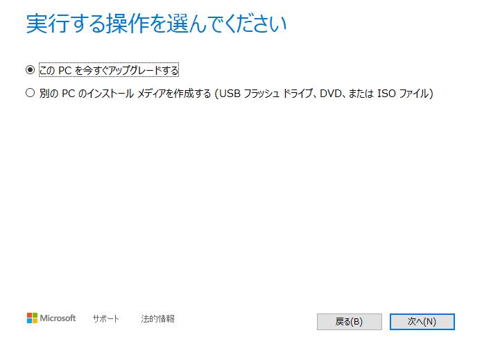 Windowsアップグレード:実行する操作の選択