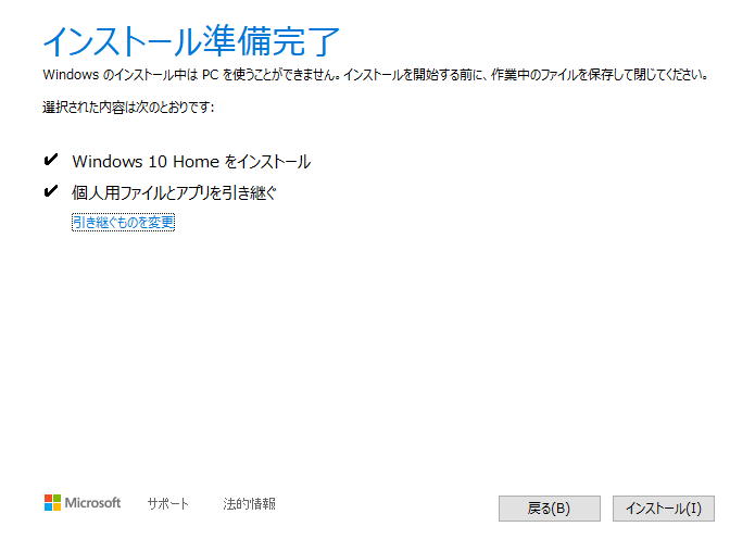 Windowsアップグレード:ファイル引継ぎの確認
