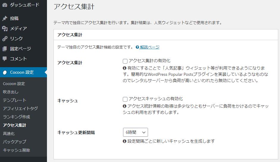Cocoon:アクセス集計設定