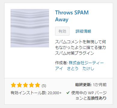 Throws SPAM Awayプラグイン